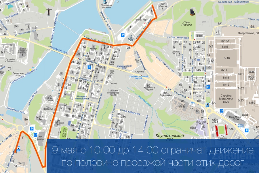 Схема: В центре Чебоксар 9 мая