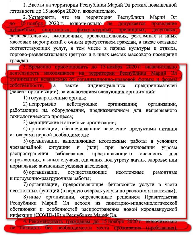 В Марий Эл запретили массовые мероприятия и рекомендовали людям не выходить из дома - Новости