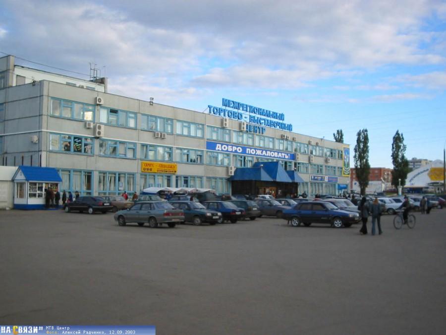 Старый МТВ-Центр до пожара
