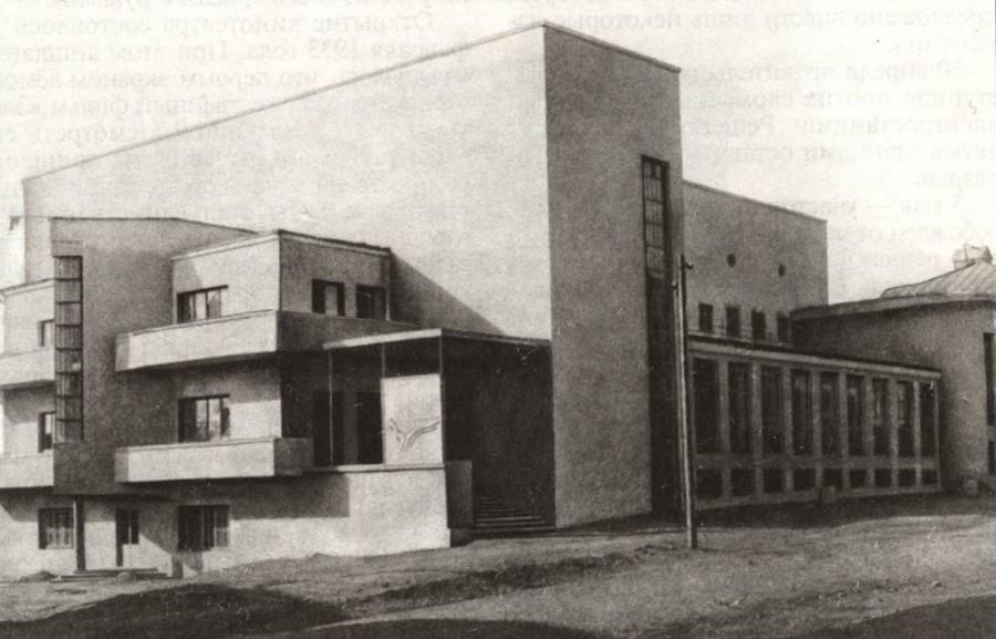 """Кинотеатр """"Родина"""", 1933 год"""
